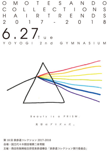 OC2017フライヤー表0224